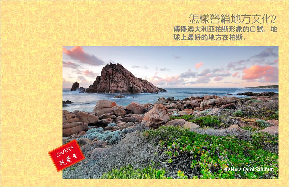 地方文化營銷 0.9:國内遊