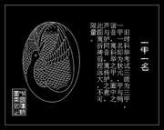 中國文化符號·一甲一名