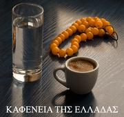 Καφενεία Ελλάδας & Κύπρου