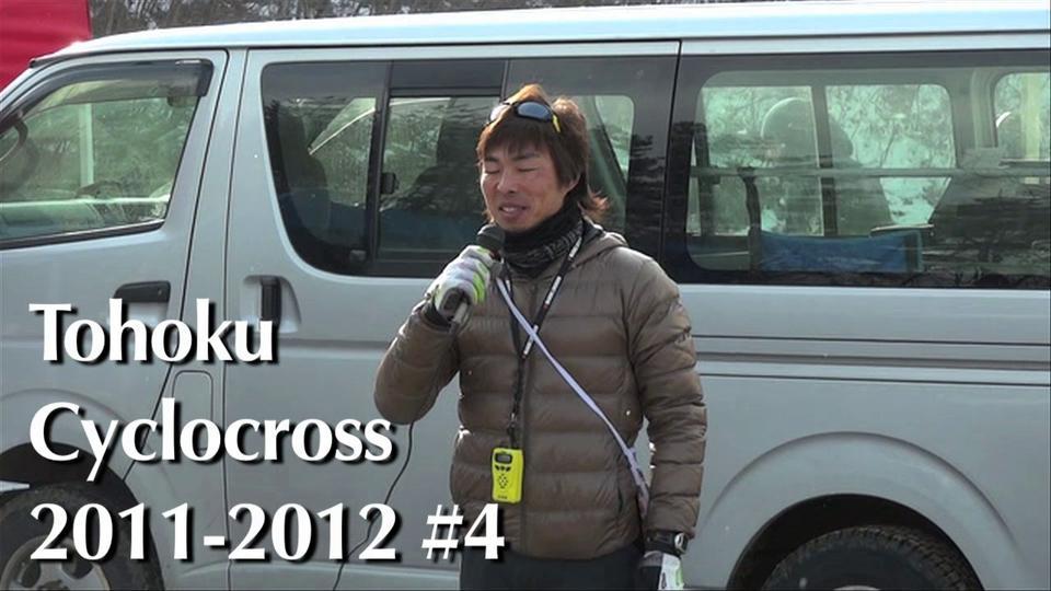 Tohoku Cyclocross 2011-2012 #4