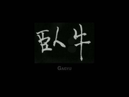 Gagyu