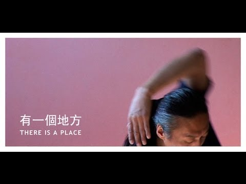 Essential Dance Film - There is a Place