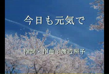 KYO MO GENKIDE(FOREVER SENSEI)