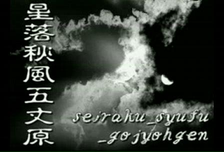 SEIRAKU SHUFU GOJOGEN/星落秋風五丈原