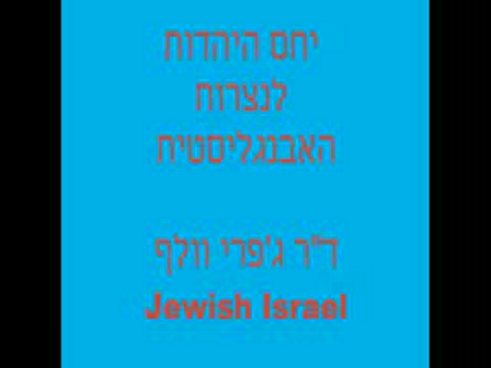 Judaism's attitude toward evangelical Christianity (Hebrew)