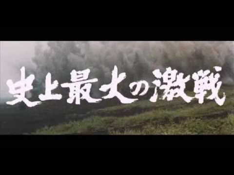 BATTLE OF OKINAWA 激動の昭和史 沖縄決戦 - Original Trailer