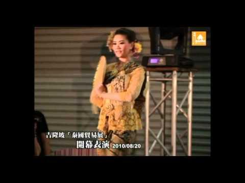 吉隆坡「泰國貿易展」開幕表演 02