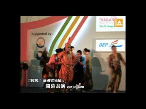 吉隆坡「泰國貿易展」開幕表演 03