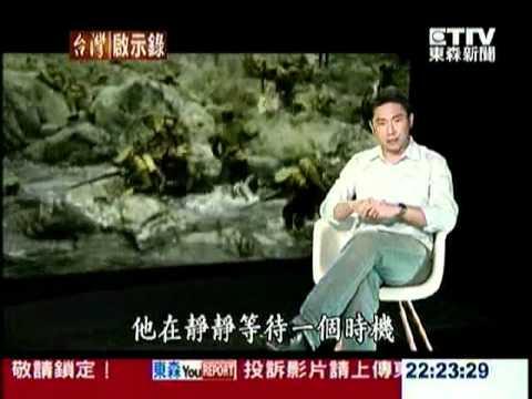 《賽德克巴萊》對中文片壇的啟示 ( 2).flv