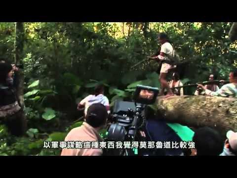 《賽德克巴萊》演員體驗(3)馬志翔.flv
