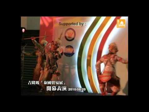 吉隆坡「泰國貿易展」開幕表演 01