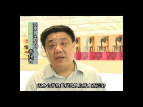聯美餅家參訪─李錫循