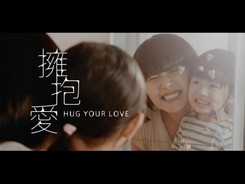 【Satami莎娜美呈獻-擁抱。愛】微電影