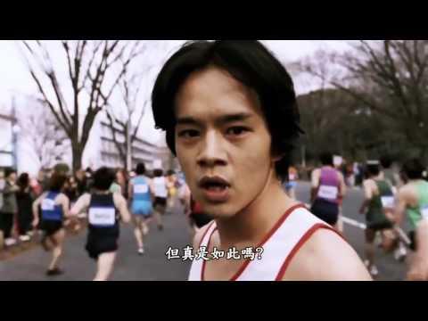 日本微電影 《人生不是马拉松》