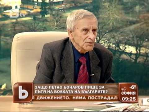 Петко Бочаров разказва за пътя на болката на българите