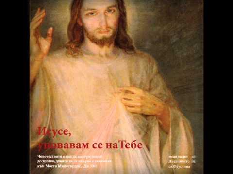Изображение на Божието Милосърдие 06
