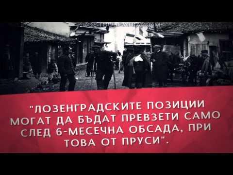 Българската армия през войните 1912-1918 - Bulgarian army in the wars - Balkan war and World war 1