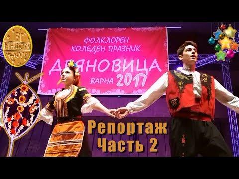 Дряновица 2017. Репортаж(2часть) с ФолкФестиваля. в Варне. БГ ИнформБюро