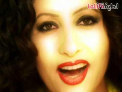 لطيفة - يلا نغني | Latifa - Yallah Enghanni