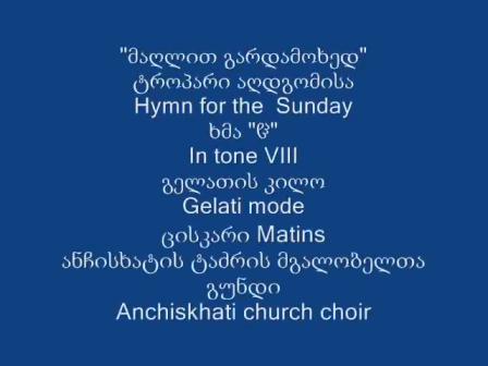 აღდგომის ტროპარი - VIII ხმა