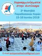 3ο Φεστιβάλ Παραδοσιακών Χορών / Traditional Dance Festival