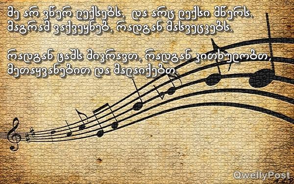bloog, folk, georgia, literature, poetry, qwelly, singers, song, welcome_to_georgia, ამპარტავანი_ხელოვანები, ამპარტავნება, ბარათაშვილი, გალაკტიონი, დღიური, კრიტიკა, ლიტერატურა, მწერლობა, პოეზია, საქართველო, ტერენტი, ქართველი_პოეტები, ქველი, შემოქმედება, ჭილაძე