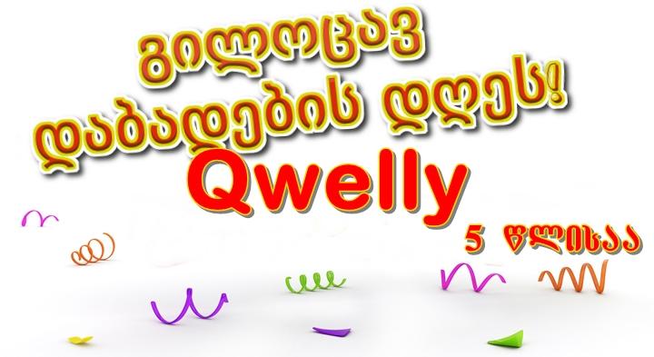 მილოცვა იუბილე, ქველიდღე, ქველის დაბადების დღე, Qwelly, ბლოგი