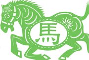 2014 is the Chinese Year of the Horse