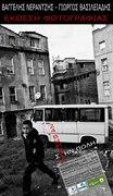 24 ΒΗΜΑΤΑ ΣΤΗN ΠΟΛΗ - ΕΚΘΕΣΗ ΦΩΤΟΓΡΑΦΙΑΣ