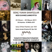 Έκθεση Νέων Ελλήνων Δημιουργών στη Gamma gallery