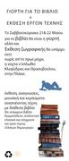 ΓΙΟΡΤΗ ΒΙΒΛΙΟΥ + ΕΚΘΕΣΗ ΕΡΓΩΝ ΤΕΧΝΗΣ