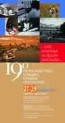 19 METEΚΠΑΙΔΕΥΤΙΚΟ ΣΥΝΕΔΡΙΟ ΚΛΙΝΙΚΗΣ ΟΓΚΟΛΟΓΙΑΣ