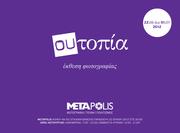 Ουτοπία - Utopia // Έκθεση Φωτογραφίας METAPolis