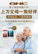 GNC Chinese Ad