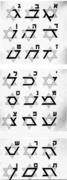 HEBREW AS THE SHERKUN STAR