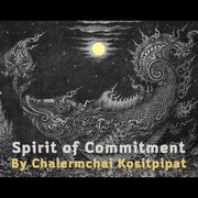 """นิทรรศการ """"จิตแห่งความมุ่งมั่น"""" (Spirit of Commitment)"""