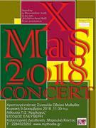 Χριστουγεννιάτικη Συναυλία Ωδείου Μυθωδία /Christmas Concert with Mythodia choir