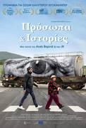 Cinema: Πρόσωπα & Ιστορίες / Visages Villages