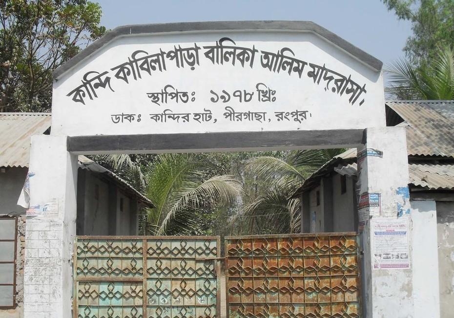 Kabilapara Madrasha