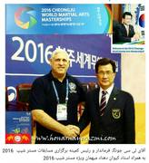 2016 Cheongju World Martial Arts Masterships Lee Si-jong, governor of Chungcheongbuk-do