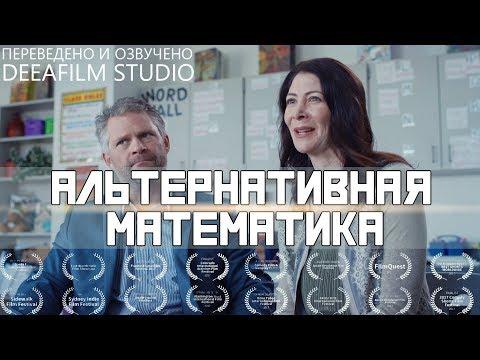 Комедийная короткометражка «Альтернативная математика» | Озвучка DeeAFilm