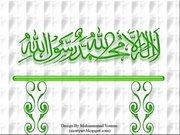 IslamicArt11 LAILAHA