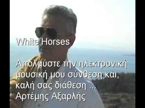 White Horses   Artemhs Axarlhs