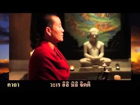 Ani Choying Drolma พระคาถากวนอิม 11 พักตร์ Cover