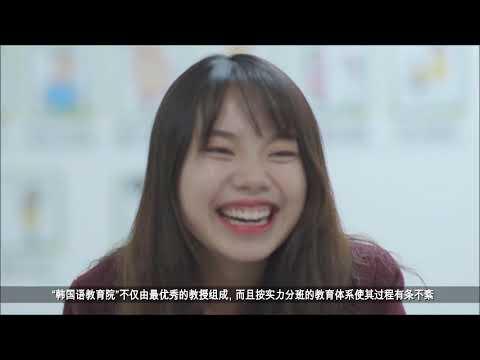 同德女子大学 - IENT(中文版)