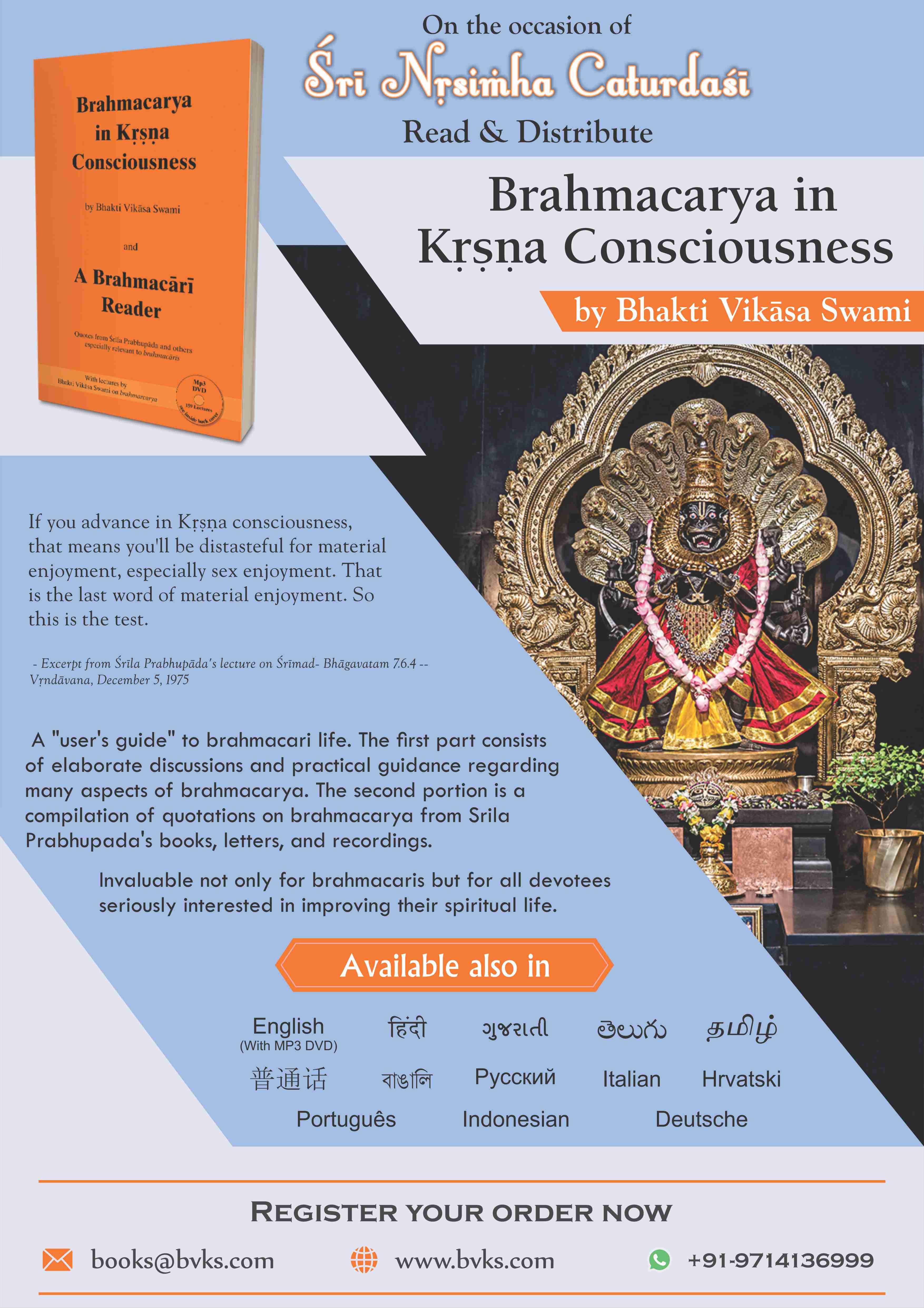 Brahmacharya in Krishna Consciousness