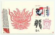 rubber stamp for the Chinese Dragon year!