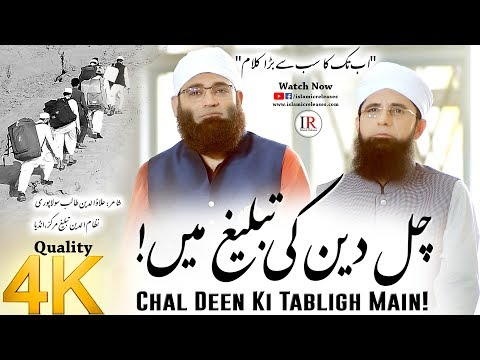 Chal Deen Ki Tabligh Main (4K), Shaz Khan & Sohail Moten, New Super Hit Kalaam, Islamic Releases