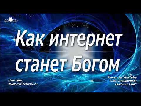 596 Как интернет станет Богом (ченнелинг)