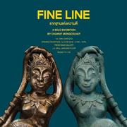 """นิทรรศการ """"รากฐานแห่งความดี"""" (FINE- LINE)"""